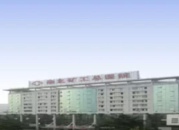 淮北矿工总医院