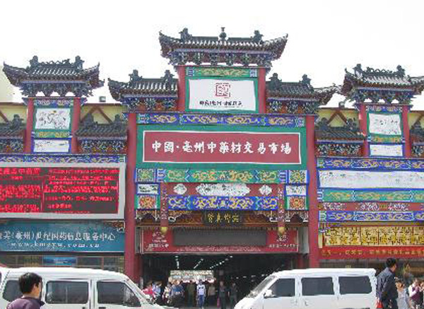 中国(亳州)中药材交易市场